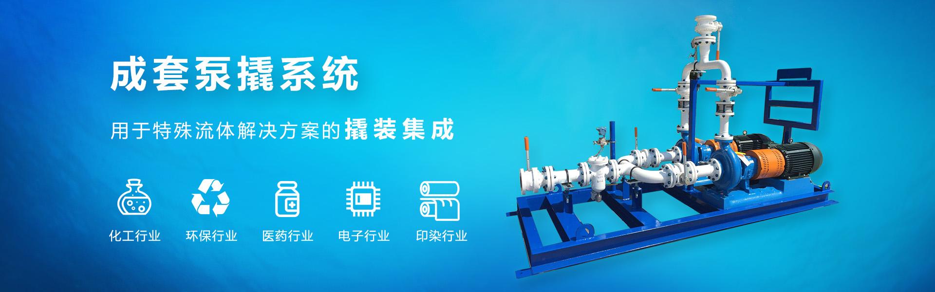 01.成套泵撬系统